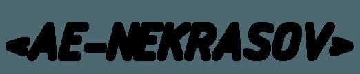 Личный блог Александра Некрасова