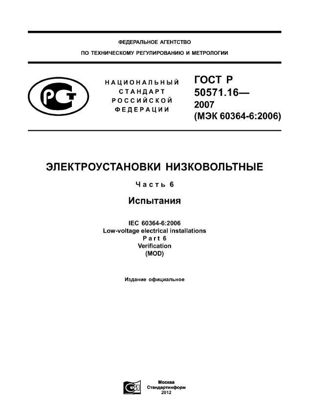 ГОСТ Р 50571.16-2007