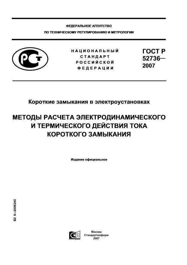 ГОСТ Р 52736-2007