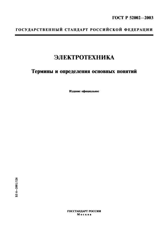 ГОСТ Р 52002-2003