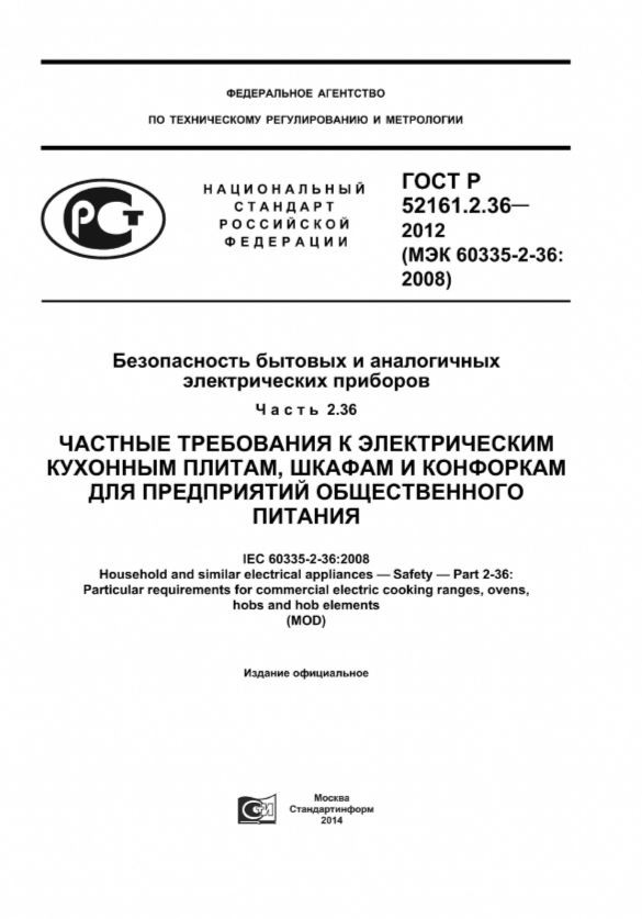 ГОСТ Р 5161.2.36-20112