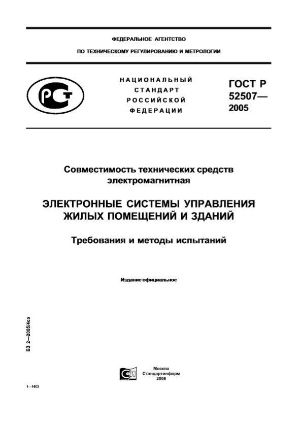 ГОСТ Р 52507-2005
