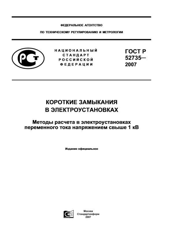 ГОСТ Р 52735-2007