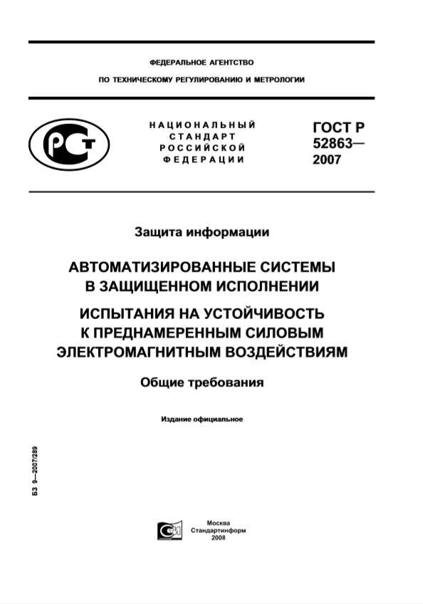 ГОСТ Р 52863-2007