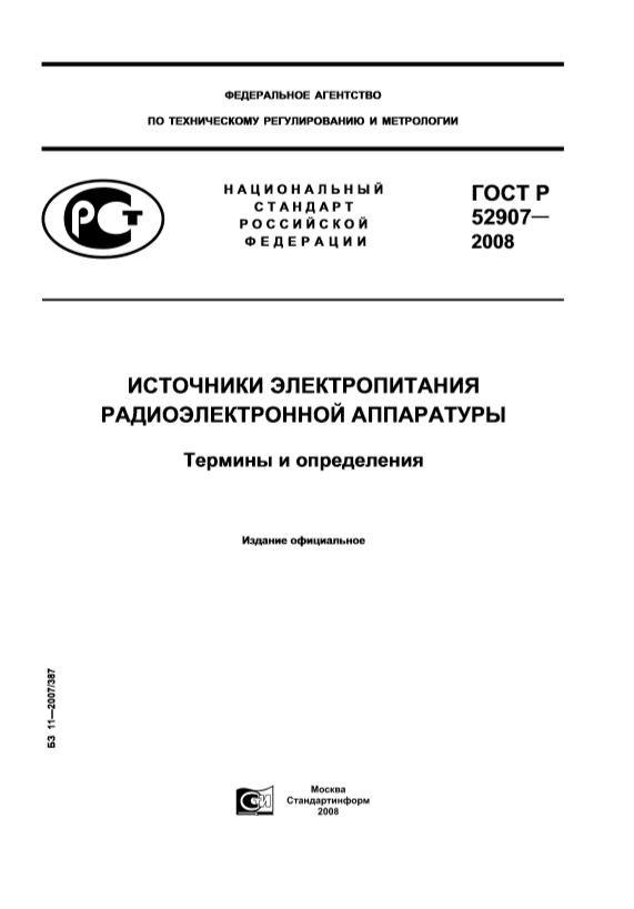 ГОСТ Р 52907-2008