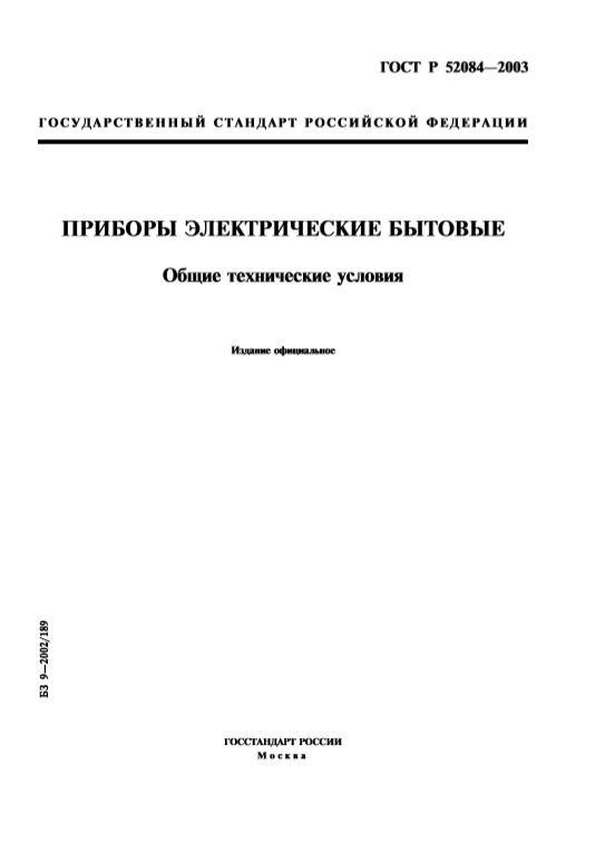ГОСТ Р 52084-2003